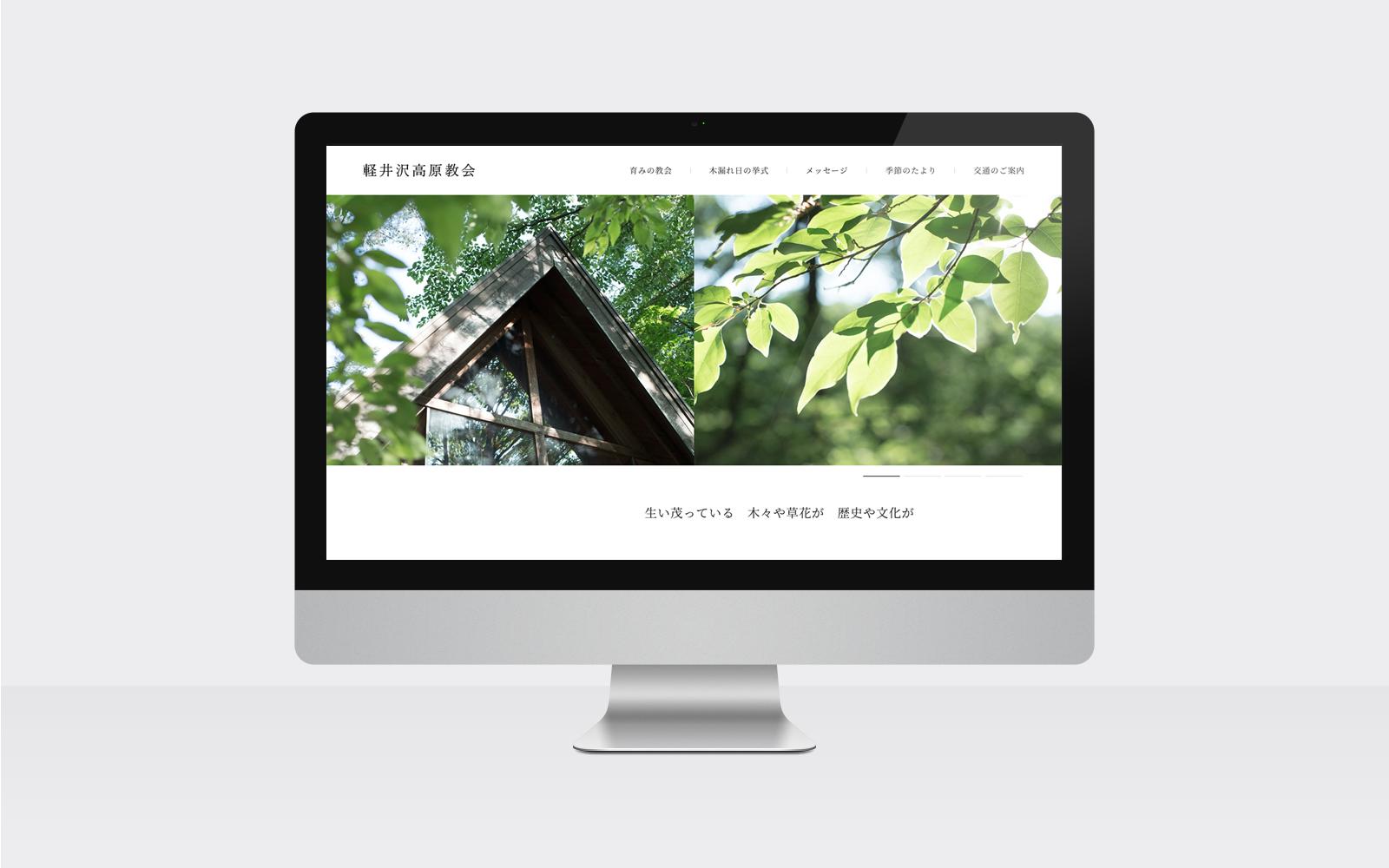 「軽井沢高原教会」ウェブサイト