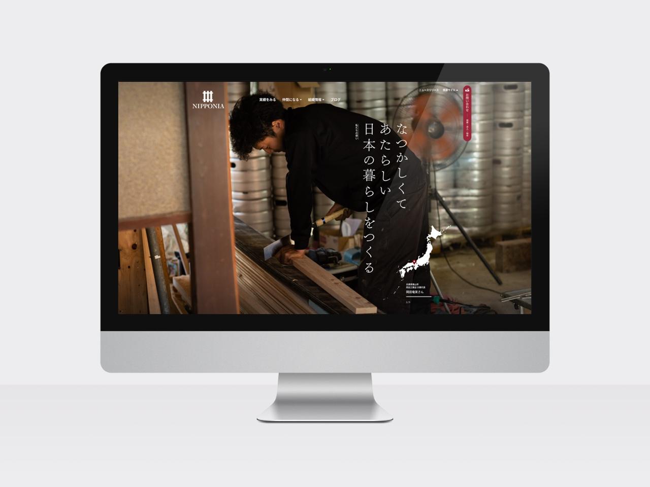 「TEAM NIPPONIA」ウェブサイト