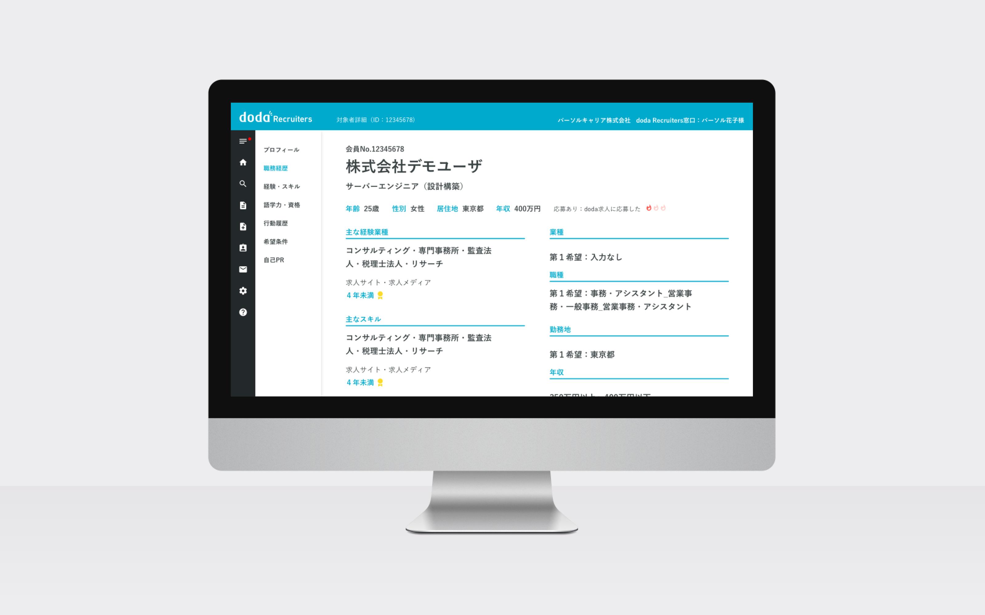 日本最大級の人材データベースサービス「doda Recruiters」のUI/UX刷新プロジェクト制作支援