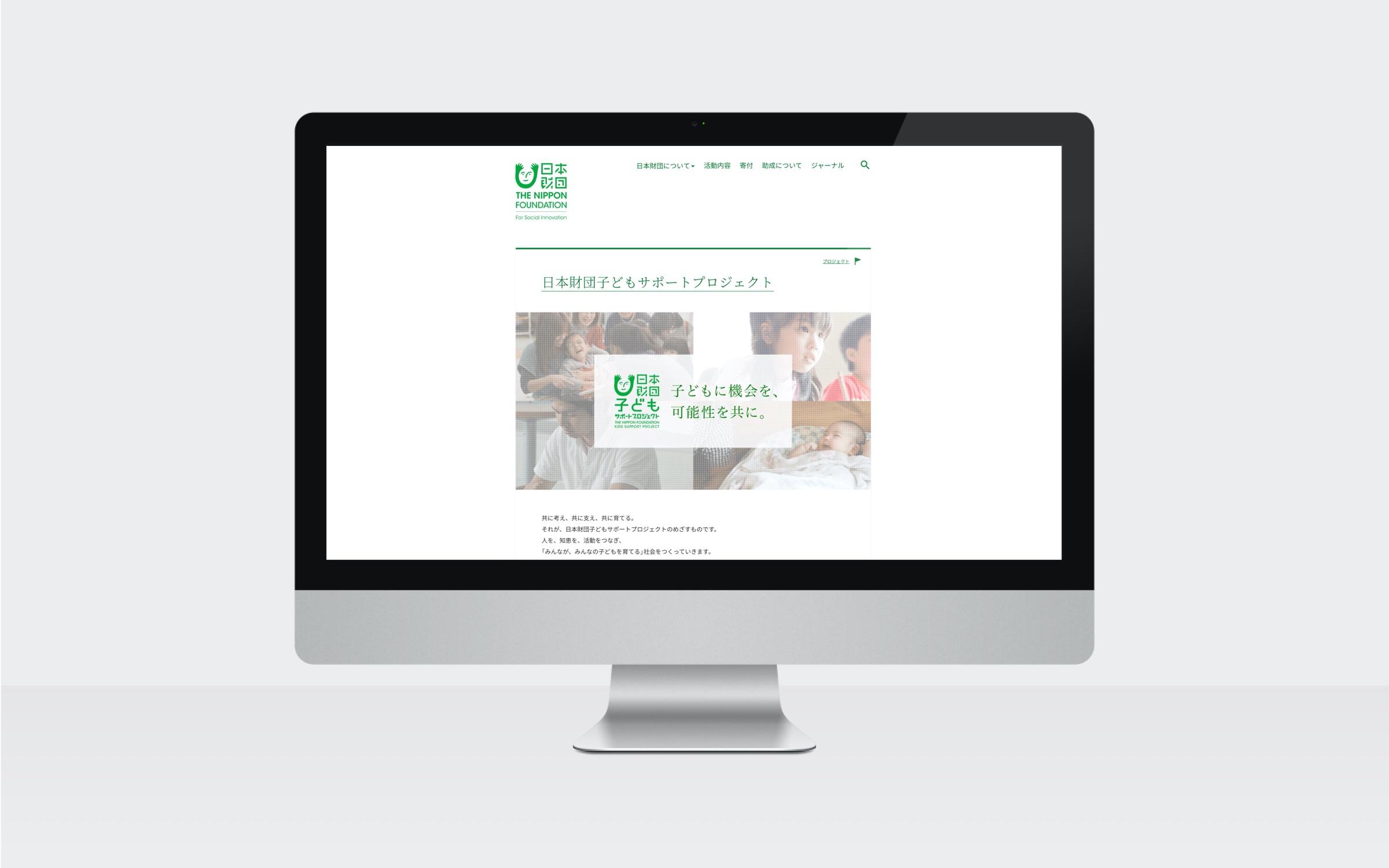「日本財団」ウェブサイトリニューアル